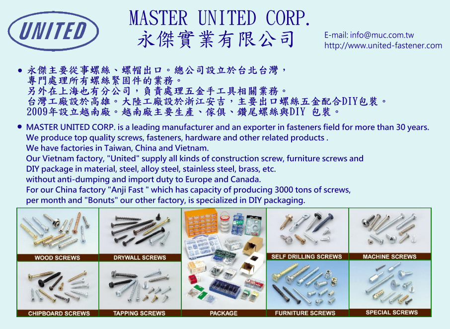 MASTER UNITED CORP.  Online Catalogues