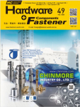 Hardware & Fastener Components Magazine (Feb. 2020 Issue)
