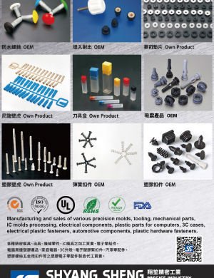 OEM, Precision Molds, Tooling, Mechanical Parts, IC molds Processing, Electrical Components, Plastic Parts for Computer, 3C cases, Electrical Plastic Fasteners, Automotive Components, Plastic Hardware Fasteners