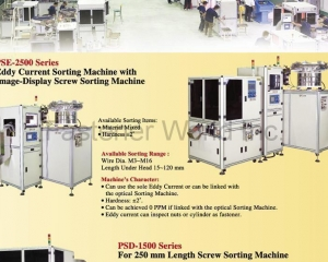 Screw Sorting Machine(CHING CHAN OPTICAL TECHNOLOGY CO., LTD. (CCM))
