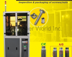 Optical fastener(screw,bolt,nut)sorting machine(VIZION PRECISION MACHINERY CO., LTD.)