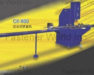 Flat Plate Straightening Machine(CHUN KAI MACHINERY CO., LTD.)