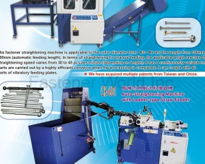 AUTOMATIC STRAIGHTENING MACHINE(CHUN KAI MACHINERY CO., LTD.)