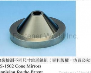 LS - 1502 Cone Mirrors (CHING CHAN OPTICAL TECHNOLOGY CO., LTD. (CCM))